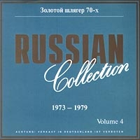 Various Artists. Russian Collection. Volume 4. Zolotoy Shlyager 70-x. 1973-1979 - Veselye rebyata , VIA