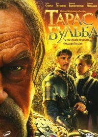 Iron & Blood: The Legend of Taras Bulba (Taras Bulba) - Vladimir Bortko, Igor Kornelyuk, Igor Matyushin, Nikolay Gogol, Dmitriy Mass, Anton Zlatopolskiy, Ruben Dishdishyan
