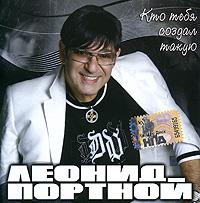 Audio CD Leonid Portnoy. Kto tebya sozdal takuyu - Leonid Portnoj