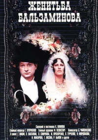The Marriage of Balzaminov (Zhenitba Balzaminova) (1964) - Konstantin Voinov, Boris Chaykovskiy, Georgiy Kupriyanov, Lyudmila Gurchenko, Nikolay Kryuchkov, Georgiy Vicin, Rolan Bykov