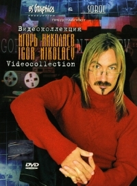 Igor Nikolaev. Videokollektsiya (Gift Edition) - Igor Nikolaev