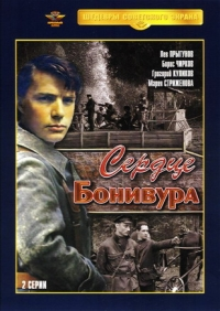 DVD Serdtse Bonivura - Mark Orlov, Majya Bulgakova, Petr Glebov, Lev Prygunov, Ivan Pereverzev, Boris Chirkov, Viktor Korshunov