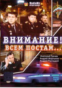 Attention, All Posts! (Wnimanie! Wsem postam...) - Igor Voznesenskiy, Wladimir Schainski, Anatoliy Buravchikov, Georgiy Yumatov, Lyubov Sokolova, Sergej Zhigunov, Boris Tokarev
