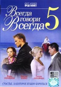 Vsegda govori vsegda 5 (10 Seriy) - Igor Muzhzhuhin, Aleksey Chincov, Igor Mateta, Vladimir Baskin, Alla Guseva, Evgeniy Hlopeckiy, Olga Maneeva