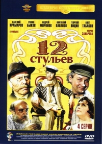 12 Stühle (12 stulew. 4 serii) (Reg. Mark Sacharow) (Oricont) - Mark Zaharov, Gennadiy Gladkov, Georgiy Rerberg, Vladimir Osherov, Saveliy Kramarov, Georgiy Vicin, Rolan Bykov