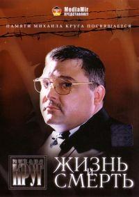 Mihail Krug. Zhizn i smert - Mihail Krug, Saparov Usman, Ivan Bannikov, Yuriy Sevostyanov