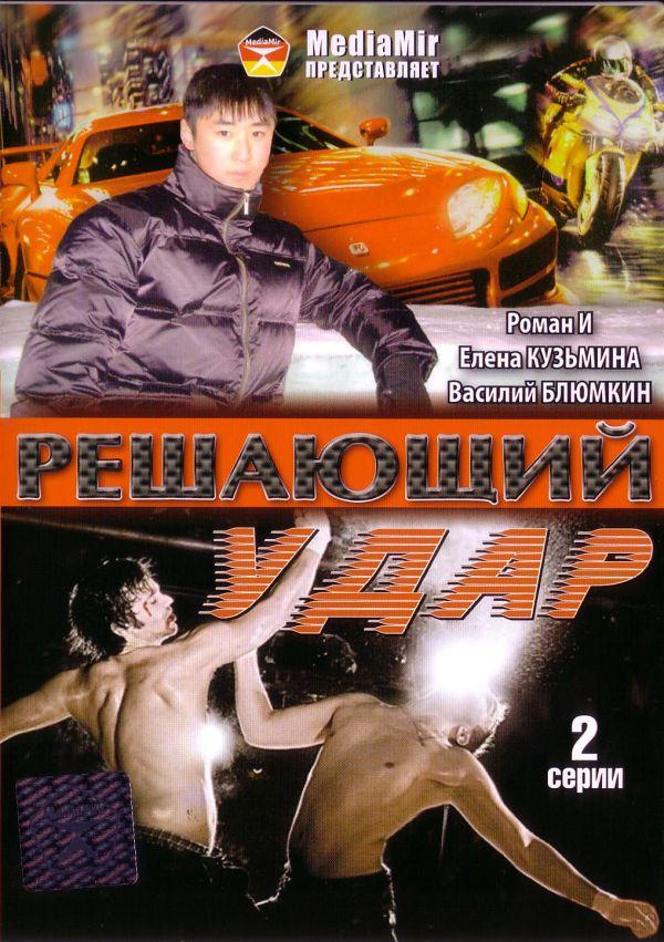 Reshayuschij udar - Oleg Zaharov, Elena Kuzmina, Roman I, Vasilii Blyumkin, Aleksei Urntaev, Konstantin Sumenkov, Aleksei Gryazev
