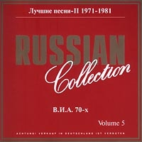 Various Artists. Russian Collection Volume 5. Luchshie pesni-II. VIA 70-x. 1971-1981 - Veselye rebyata , VIA