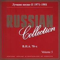 Various Artists. Русская коллекция 5. Лучшие песни-II. ВИА 70-х. 1971-1981 (Russian Collection. Volume 5) - Веселые ребята , ВИА