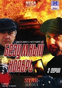 Crazy November (Besumnyj nojabr) - Roman Shoma, Igor Ryzhkov, Ivan Zabaluev, Ilya Kulikov, Elena Potapenko, Vladimir Sovyak-Krukovskiy, Anton Moroshkin