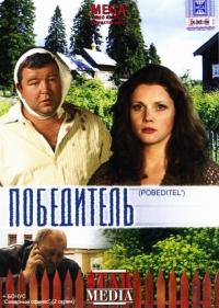 The Winner (Pobeditel) - Algis Arlauskas, Pelageya , Tatyana Sarana, Ilya Melihov, Vitaliy Bordachev, Vladislav Ryashin, Vladimir Gusev