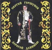 Sergej Gorshunov. Dorogoj dlinnoyu - Sergej Gorschunov