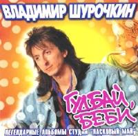 Vladimir SHurochkin. Gudbaj, Bebi. Legendarnye albomy studii
