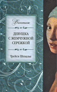 Трейси Шевалье. Девушка с жемчужной сережкой (Tracy Chevalier. Girl with a Pearl Earring) - Трейси Шевалье