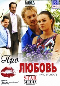 About Love (Pro Lyubov) - Aleksey Mamedov, Vladimir Kripak, Olga Shulgina, Dmitriy Bazhenov, Yuriy Minzyanov, Vladislav Ryashin, Igor Sklyar