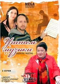 The Music Teacher (Uchitel muzyki) - Galina Kuvivchak-Sahno, Sergey Grimolskiy, Alla Snicar, Anatoliy Sahno, Yuliya Chernyavskaya, Vladislav Ryashin, Oleg Scherbina