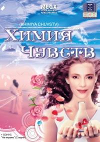 Himiya chuvstv - Tat'yana Hodakovskaya, Aleksandr Suvorov, Nana Kiknadze, Kirill Kashlikov, Svetlana Kropina