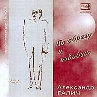CD Диски Александр Галич. По образу и подобию - Александр Галич