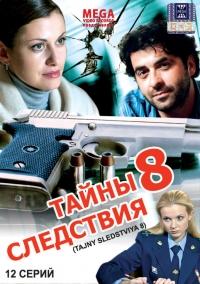 Secrets of Investigation 8 (Tayny sledstviya 8) - Mihail Vasserbaum, Anna Kovalchuk, Vladimir Akimov, Emiliya Spivak, Sergej Baryschev, Vyacheslav Zaharov, Miroslav Malich