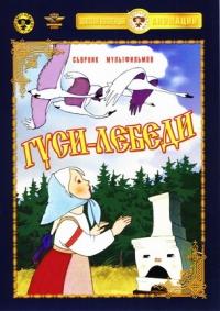 Gusi-lebedi (Oricont) - Ivan Ivanov, O Hodotaeva, Boris Dezhkin, Dmitriy Babichenko, Lev Atamanov