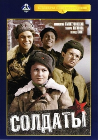 Soldiers (Four Soldiers from Stalingrad) (Soldaty) (Lenfilm 1956) - Aleksandr Ivanov, Oleg Karavaychuk, Viktor Nekrasov, Vyacheslav Fastovich, Innokentij Smoktunovskij, Evgenij Teterin, Vsevolod Safonov