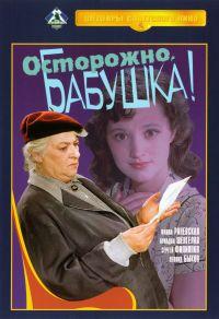 Be Careful, Grandma! (Ostorozhno, babushka!) - Nadezhda Kosheverova, Vasiliy Solovev-Sedoy, Konstantin Isaev, Sergej Ivanov, Rolan Bykov, Sergey Filippov, Leonid Bykov