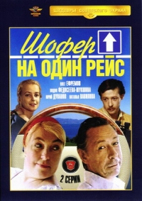 The Driver for One Trip (Shofer na odin reys) - Vadim Zobin, Boris Frumkin, Vladimir Trofimov, Lyubov Sokolova, Oleg Efremov, Lidiya Fedoseeva-Shukshina, Lidiya Suharevskaya