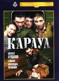 The Guard (Karaul) - Aleksandr Rogozhkin, Andrej Petrov, Ivan Loschilin, Valeriy Martynov, Aleksey Buldakov, Sergey Kupriyanov, Aleksey Poluyan