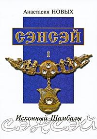 Anastasiya Novyh. Sensej-I. Iskonnyj SHambaly - Anastasiya Novyh