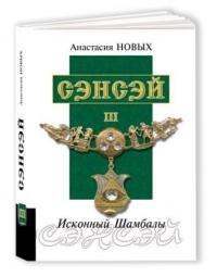 Книги Анастасия Новых. Сэнсэй-III. Исконный Шамбалы - Анастасия Новых