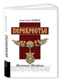 Anastasiya Novyh. Perekreste. Iskonnyj SHambaly - Anastasiya Novyh