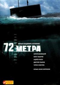 72 Meters (72 Metra) (2004) - Vladimir Hotinenko, Ennio Morrikone, Vladimir Pokrovskiy, Ilya Demin, Sergey Makoveckiy, Sergej Garmash, Chulpan Hamatova