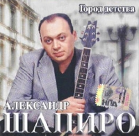 Александр Шапиро. Город детства - Александр Шапиро
