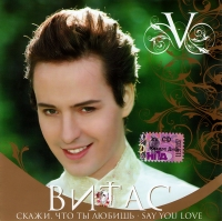 Audio CD Vitas. Say You Love (Skazhi, chto ty lyubish') - Vitas