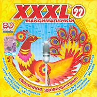 Various Artists. XXXL 22. Maksimalnyy - Via Gra (Nu Virgos) , Chay vdvoem , Nadezhda Kadysheva, Dmitry Malikov, Grigory Leps, Irakli , Yulia Savicheva