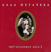 MP3 CD Alla Pugacheva. Disk 2 (2008) (mp3) - Alla Pugacheva