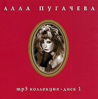 MP3 CD Alla Pugacheva. mp3 Collection. CD 1 (2008) (mp3) - Alla Pugacheva