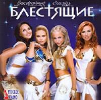 Audio CD Blestyaschie. Vostochnye skazki - Blestyashchie