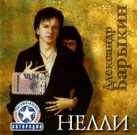 Александр Барыкин. Нелли - Александр Барыкин