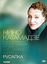 Nino Katamadze. Rusalka - Aleksandr Koridze, Nino Katamadze