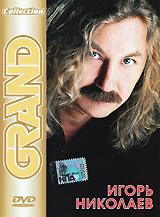 Grand Collection. Игорь Николаев - Игорь Николаев