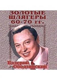 Валерий Ободзинский. Золотые шлягеры 60-70 гг.. - Валерий Ободзинский