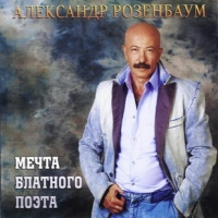 Aleksandr Rozenbaum. Mechta blatnogo poeta - Alexander Rosenbaum