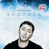 Григорий Лепс. Водопад - Григорий Лепс