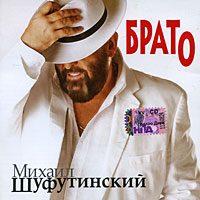 Mihail Shufutinskiy. Brato - Mikhail Shufutinsky