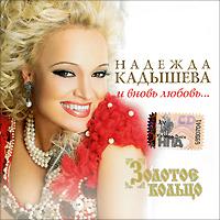 Zolotoe Koltso. I vnov lyubov... - Zolotoe kolco (Zolotoye Koltso) (Golden Ring) , Nadezhda Kadysheva