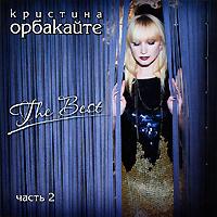 Kristina Orbakajte. The Best. CHast 2 - Kristina Orbakaite