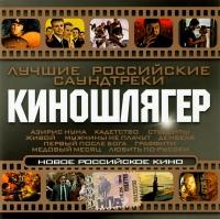 Kinoshlyager 2. Luchshie rossijskie saundtreki. Novoe rossijskoe kino - Yuta , Lyapis Trubeckoy, Splin , Serga , Nikita Dzhigurda, Mara , Libido
