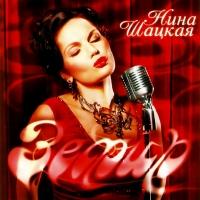 Nina Shatskaya. Zefir (2009) - Nina Shackaya