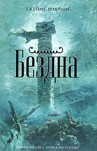 Dzhejms Rollins. Bezdna (Deep Fathom) - Dzheyms Rollins